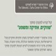 Call for Research Grants 2021-22 (In Hebrew)